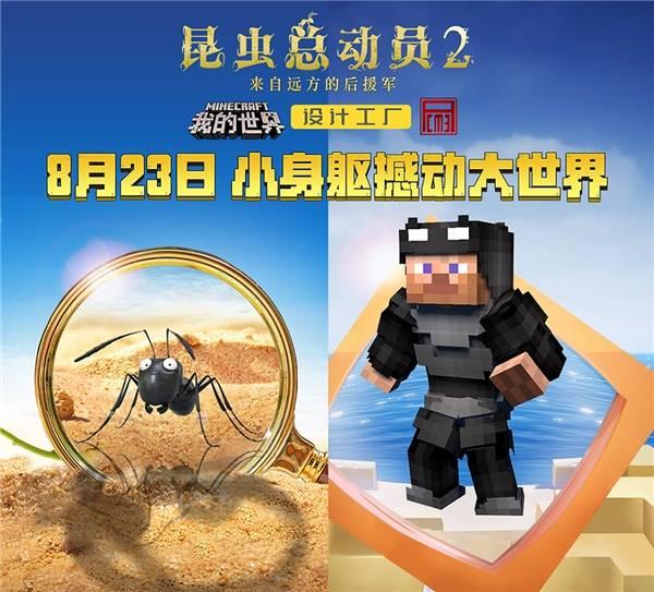 昆虫世界的生存法则 《昆虫总动员2》玩法攻略来袭